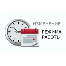 Режим работы 24 апреля - 3 мая.
